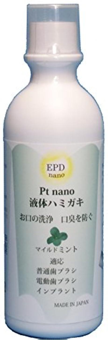 しなやかオフェンス小学生プラチナナノ粒子液体ハミガキ マイルドミント300ml plpM300