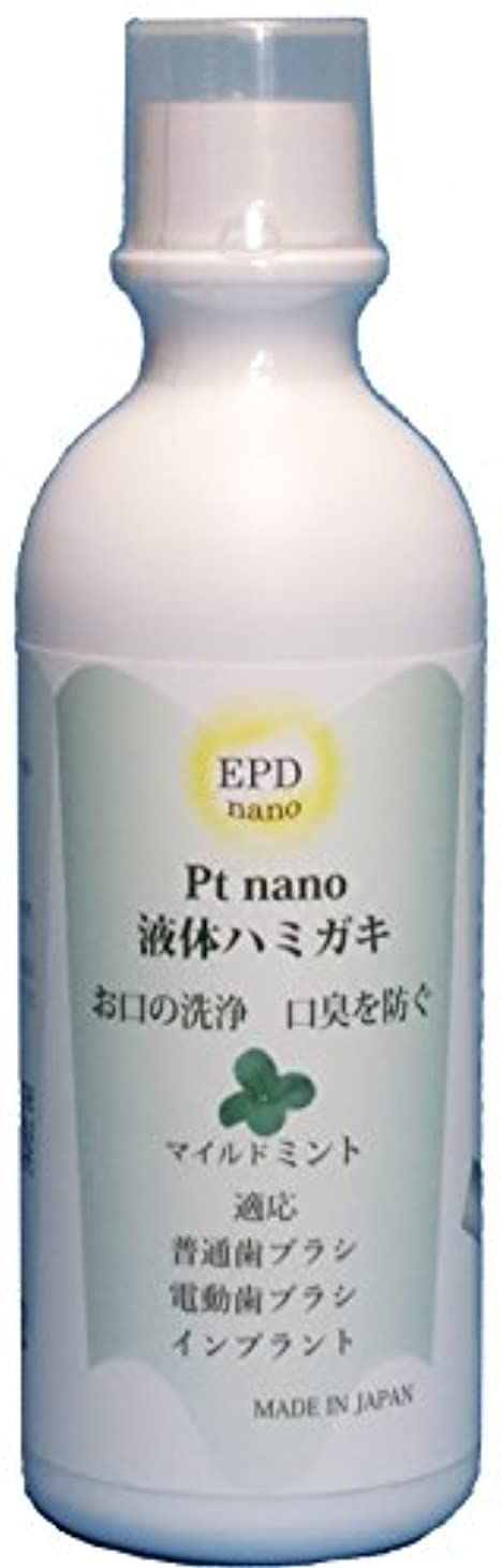強盗咲く抽選プラチナナノ粒子液体ハミガキ マイルドミント300ml plpM300