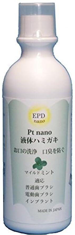 オートマトン彼ら夕方プラチナナノ粒子液体ハミガキ マイルドミント300ml plpM300