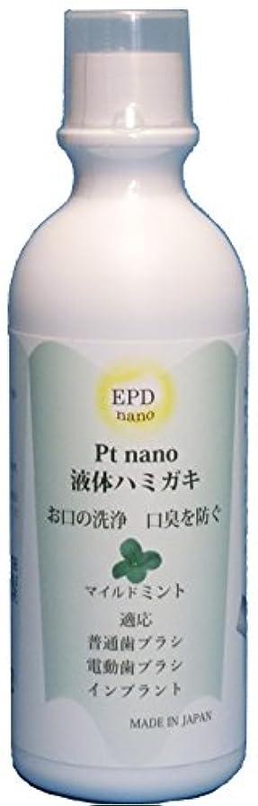 造船シャンパン十分ではないプラチナナノ粒子液体ハミガキ マイルドミント300ml plpM300