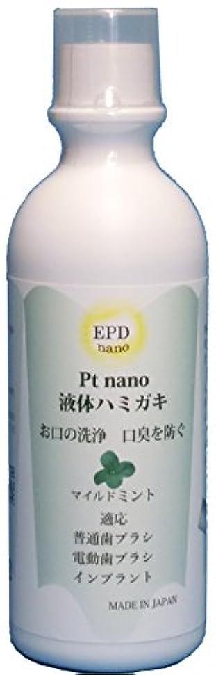 苦情文句謎姪プラチナナノ粒子液体ハミガキ マイルドミント300ml plpM300