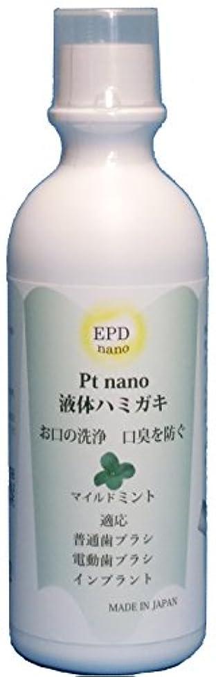 日付付き兵士文献プラチナナノ粒子液体ハミガキ マイルドミント300ml plpM300