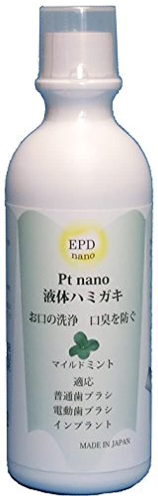 案件胴体小学生プラチナナノ粒子液体ハミガキ マイルドミント300ml plpM300