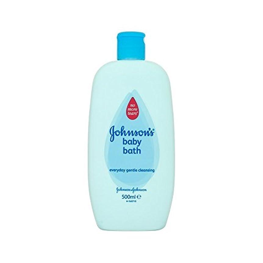 お風呂を持っている申し立てられたベイビーバス500ミリリットル (Johnson's Baby) (x 4) - Johnson's Baby Bath 500ml (Pack of 4) [並行輸入品]