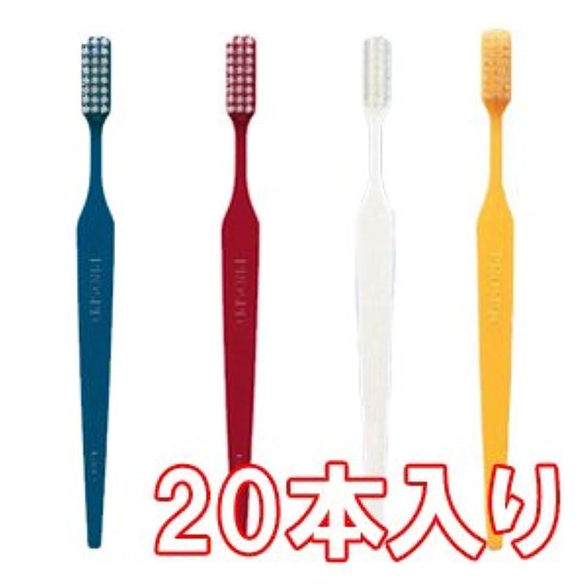 異なる移植継続中ジーシー GC プロスペック 歯ブラシ アダルト 20本入 H かため