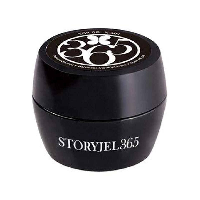 ハンマー見ました反抗STORYJEL365 トップジェル 15g (ストーリージェル) SJ-TOP-NMH-D