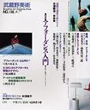 武蔵野美術 NO.116 特集 アフォーダンス入門    武蔵野美術大学