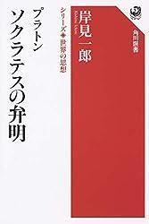 シリーズ世界の思想 プラトン ソクラテスの弁明 (角川選書)