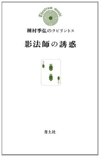 影法師の誘惑 / 種村季弘