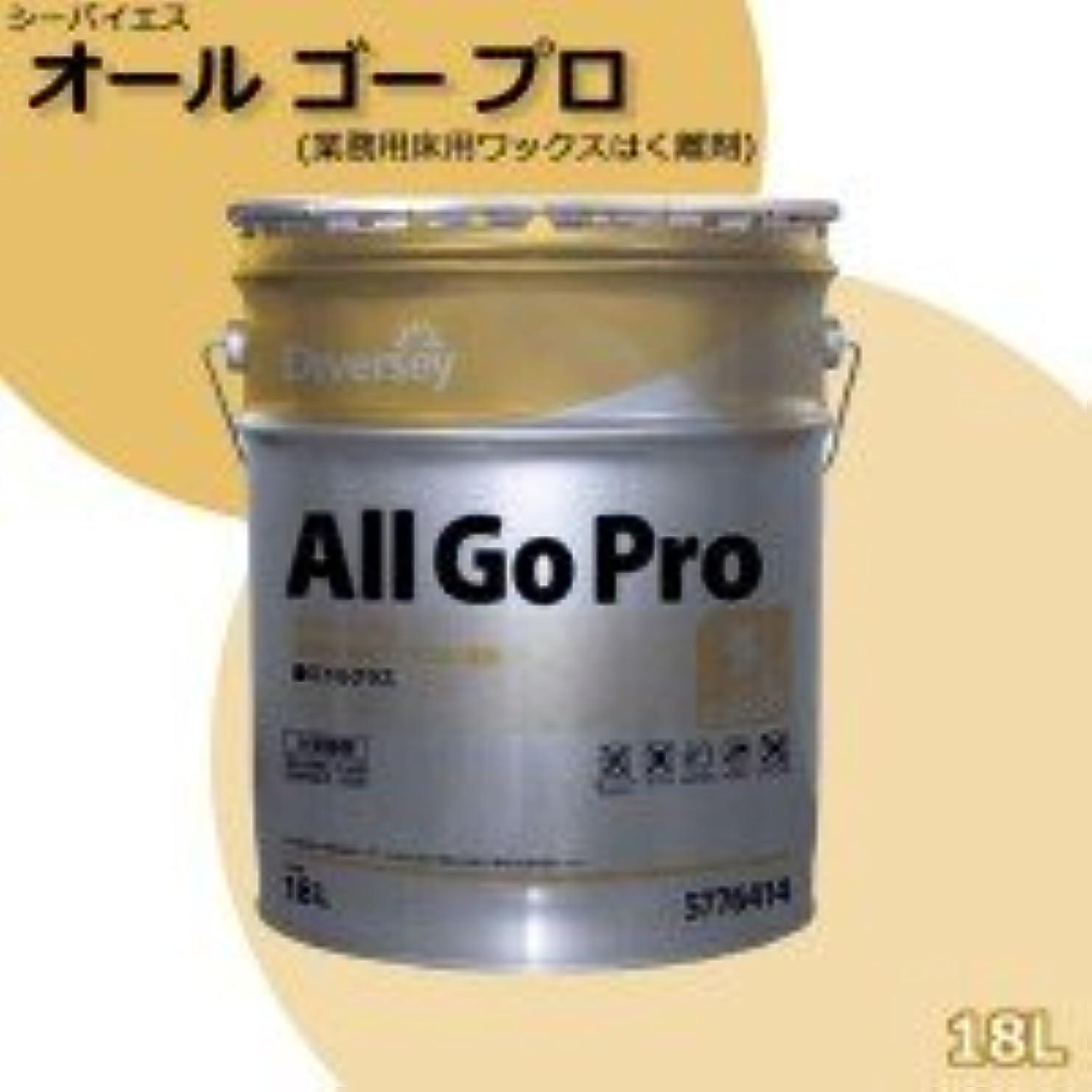 サンプル天皇焼くシーバイエス オールゴープロ(業務用床用ワックスはく離剤) 18L