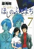 ほしのふるまち 7 (7) (ヤングサンデーコミックス)