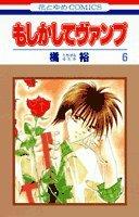もしかしてヴァンプ 第6巻 (花とゆめCOMICS)の詳細を見る