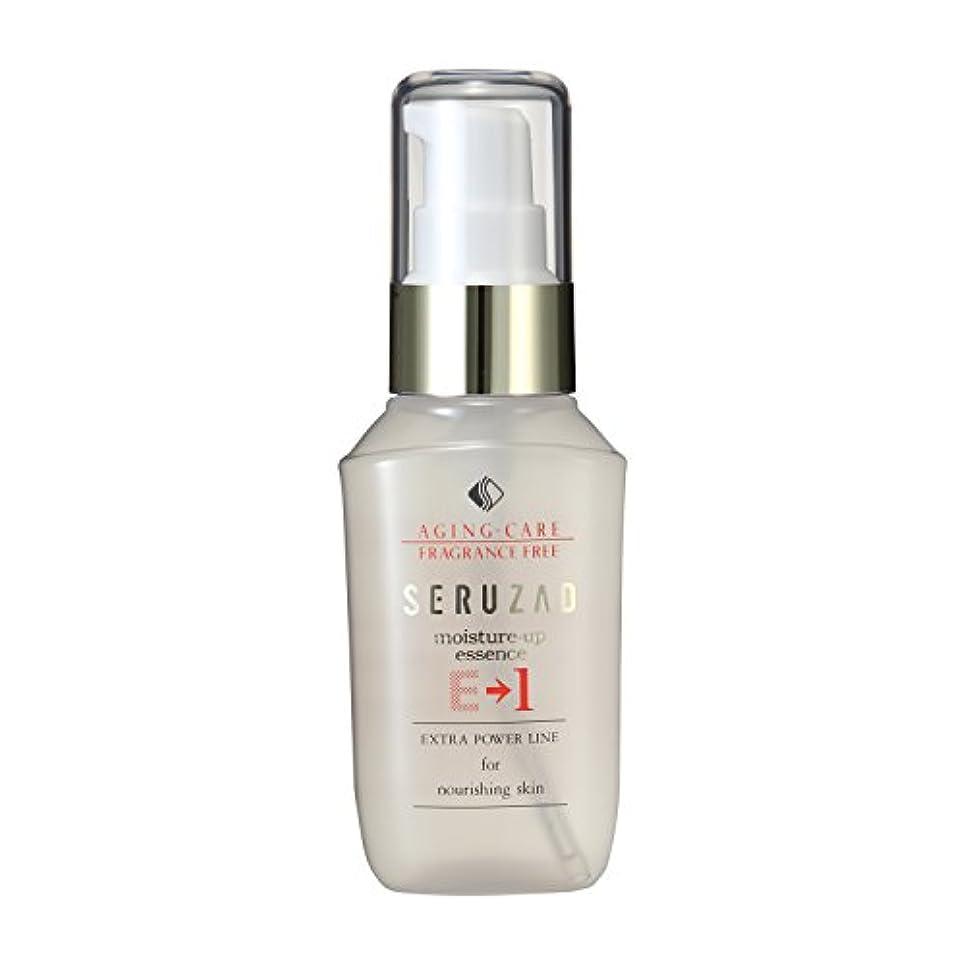 大佐フィールド洗剤化粧液 美容液 モイスチュアアップエッセンス E-1 (エイジング 医薬部外品 化粧水) 【セルザードUS】