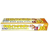 【3個セット】ミヨシ MCO 汎用FAXインクリボン FXS33PB-3
