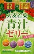 【5個セット】大麦若葉青汁ゼリー 14包 スイートアップル風味