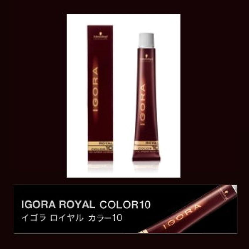 幸運なことに縫う召喚するシュワルツコフ イゴラ ロイヤルカラー10 ブラウン 80g(1剤) 【ブラウン】B6X