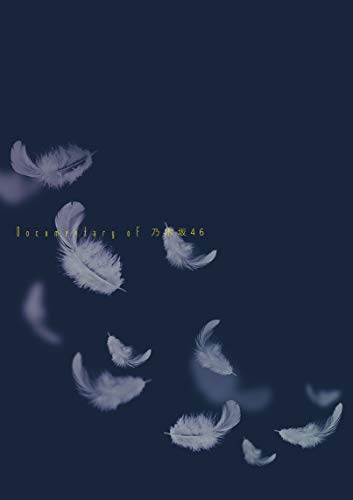 【Amazon.co.jp限定】いつのまにか、ここにいる Documentary of 乃木坂46 Blu-rayコンプリートBOX(Blu-ray4枚組)【完全限定生産】(Amazon.co.jp限定:ミニハンカチ2枚セット/メーカー特典:映画フィルム風しおり付)