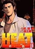 Heat 13―灼熱 (ビッグコミックス)
