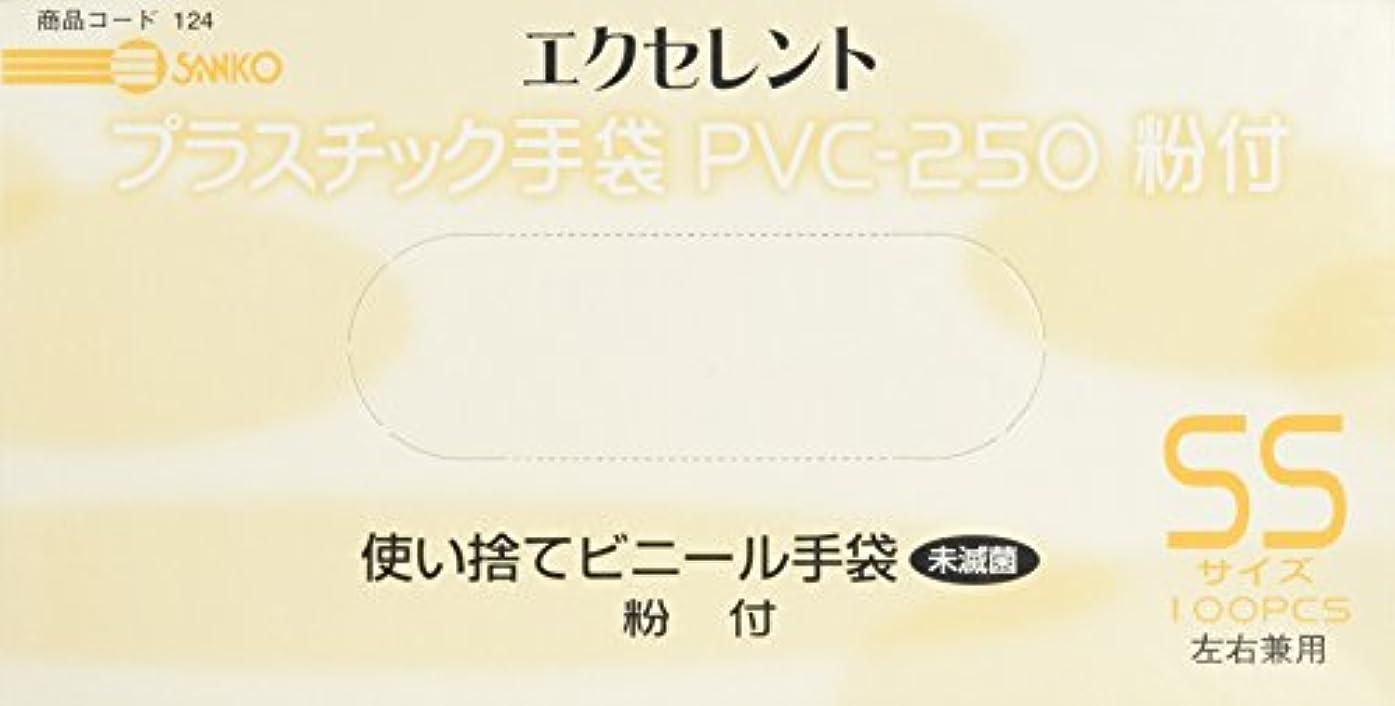 一般的に言えば十分な香りエクセレントプラスチック手袋(粉付) PVC-250(100マイイリ) SS