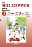 改訂版BIG DIPPER English Expression1ワークブック