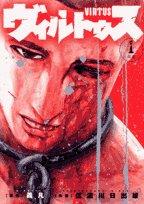ヴィルトゥス 1 (ビッグコミックス)の詳細を見る