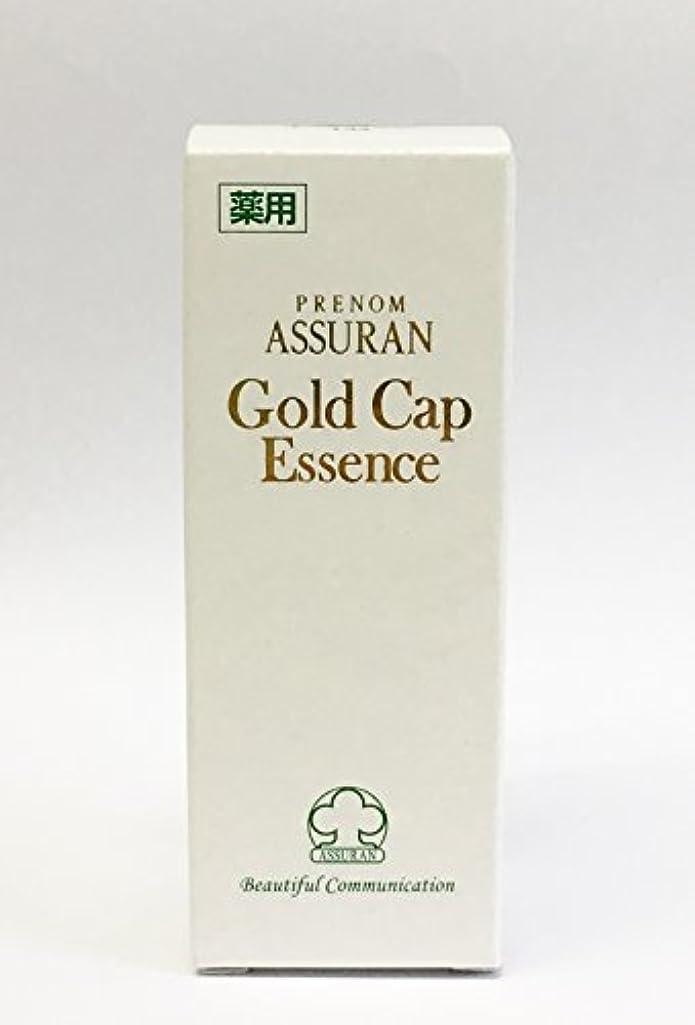 原因師匠憲法アシュラン(ASSURAN) 薬用 ゴールドキャップエッセンス 15g