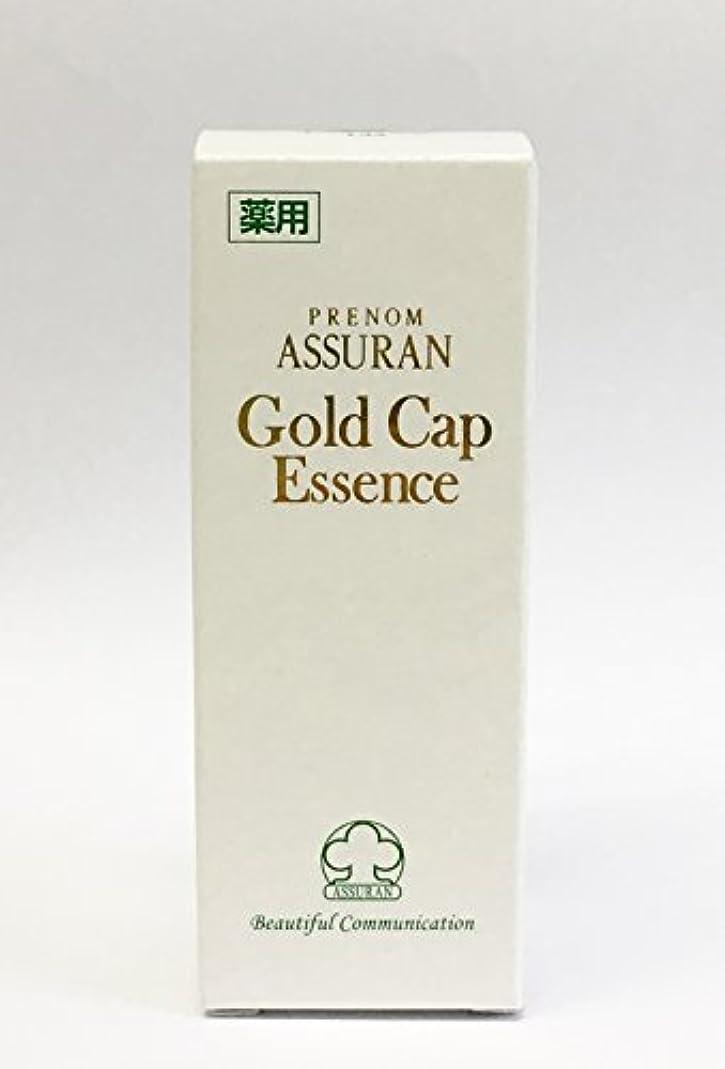 アセンブリ巧みな球状アシュラン(ASSURAN) 薬用 ゴールドキャップエッセンス 15g
