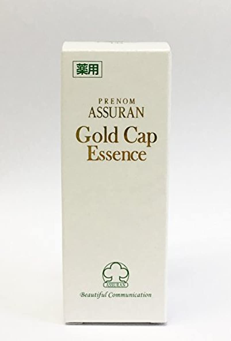地図講義控えるアシュラン(ASSURAN) 薬用 ゴールドキャップエッセンス 15g