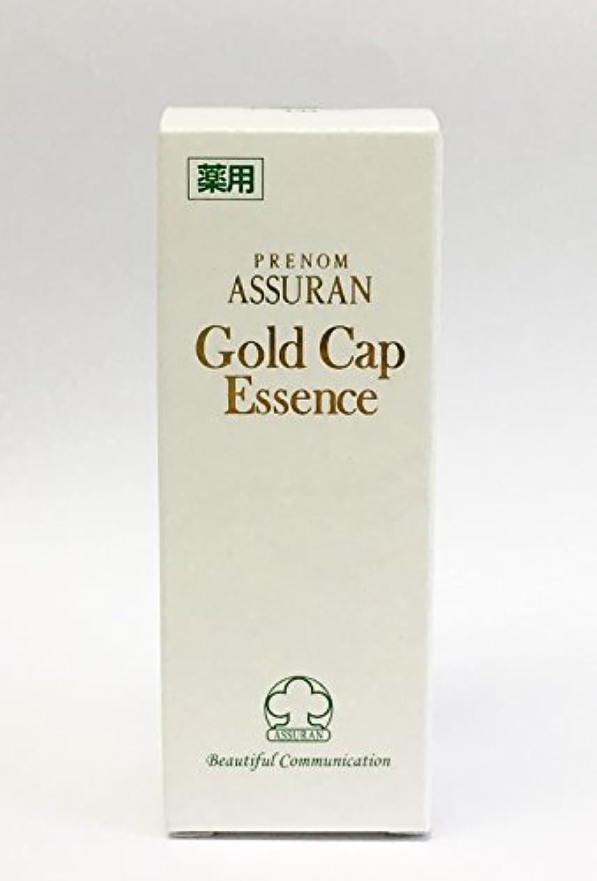 経済セブンみがきますアシュラン(ASSURAN) 薬用 ゴールドキャップエッセンス 15g