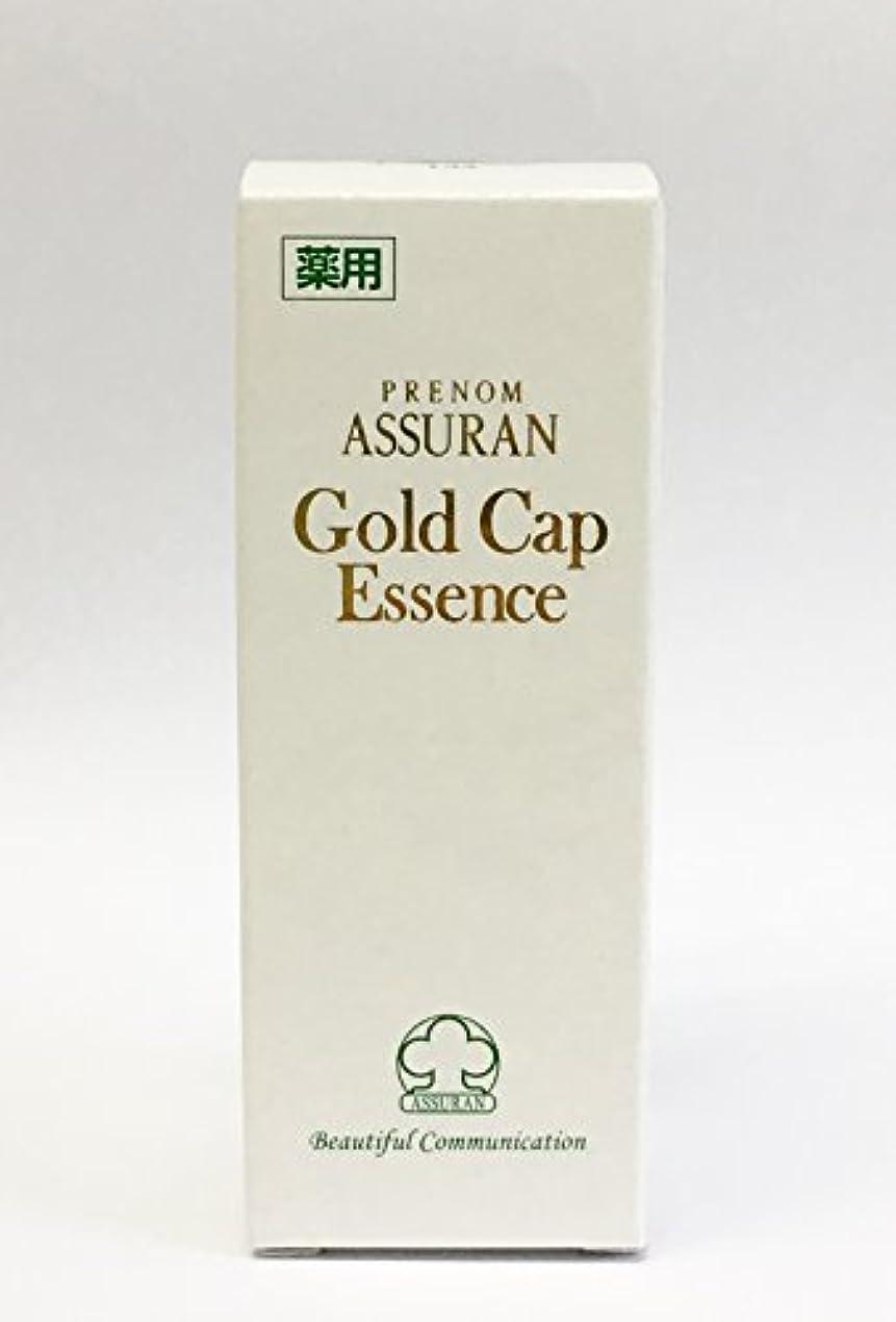 ブラウザばかげた油アシュラン(ASSURAN) 薬用 ゴールドキャップエッセンス 15g