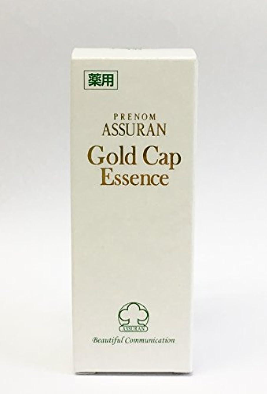 息を切らして債権者レンドアシュラン(ASSURAN) 薬用 ゴールドキャップエッセンス 15g