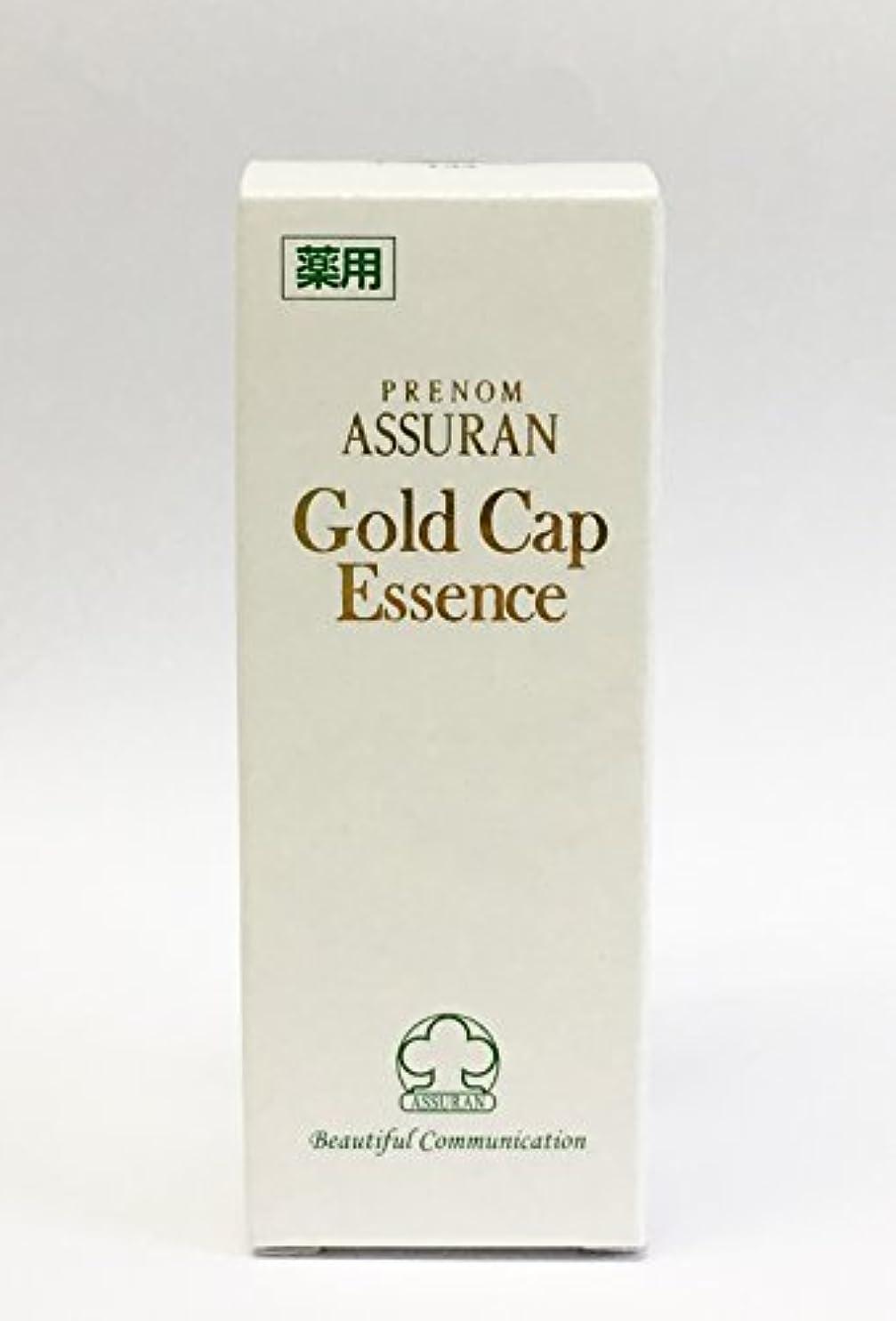 拘束するどうやってクッションアシュラン(ASSURAN) 薬用 ゴールドキャップエッセンス 15g