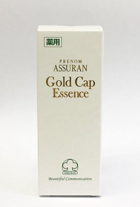 赤ちゃんドナウ川暖かさアシュラン(ASSURAN) 薬用 ゴールドキャップエッセンス 15g