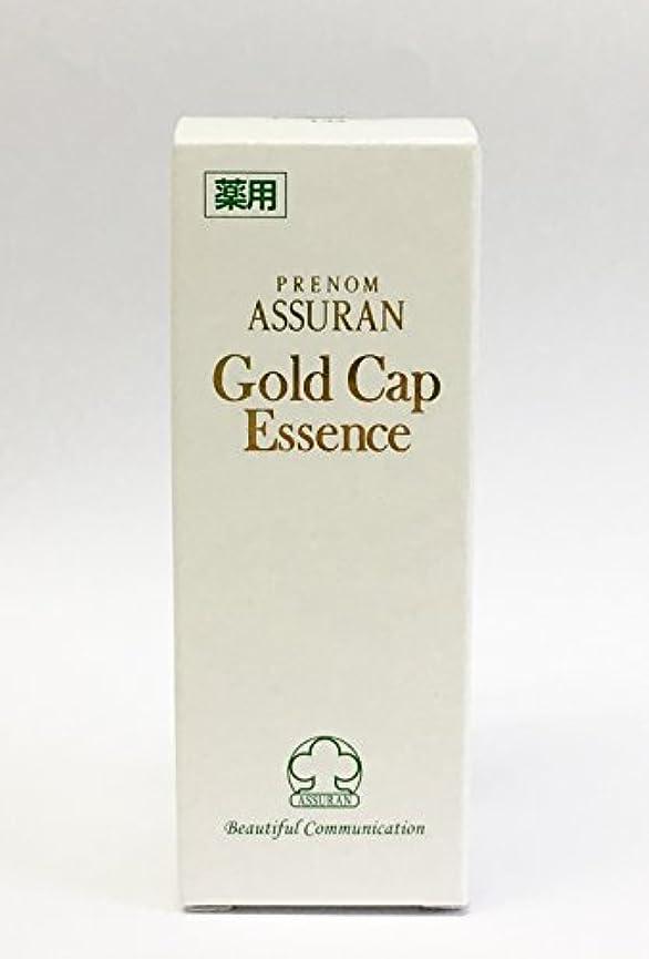 巨大な専門化する割り当てるアシュラン(ASSURAN) 薬用 ゴールドキャップエッセンス 15g