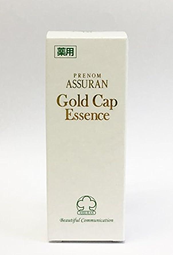 貫通する非行警官アシュラン(ASSURAN) 薬用 ゴールドキャップエッセンス 15g