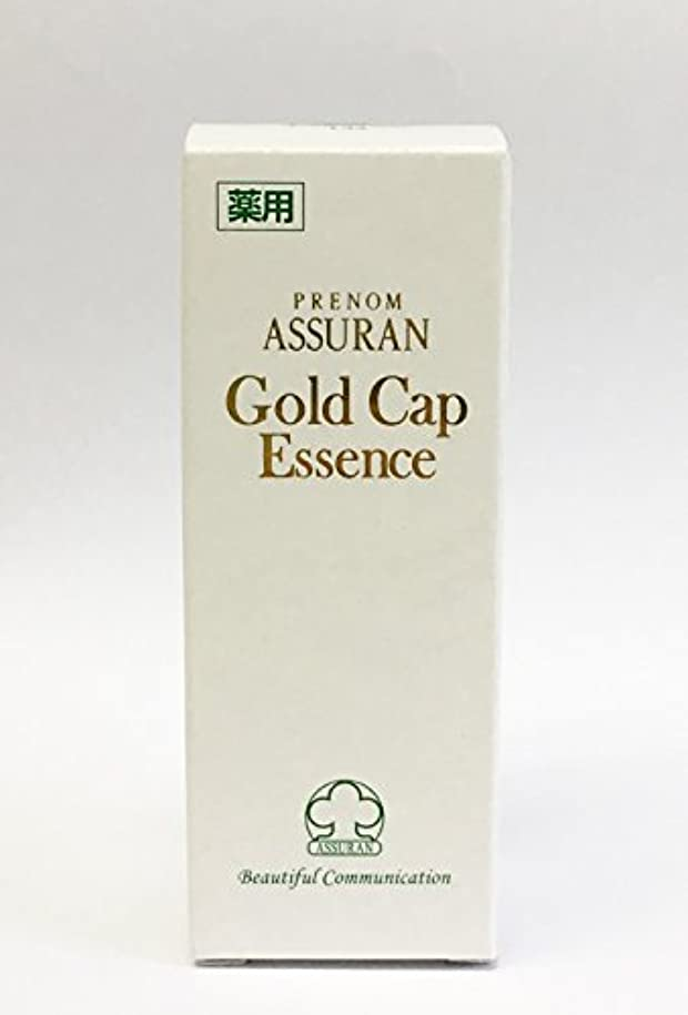 仕様抑制貫通するアシュラン(ASSURAN) 薬用 ゴールドキャップエッセンス 15g