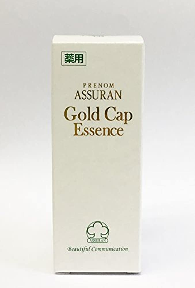 故国親密な刺すアシュラン(ASSURAN) 薬用 ゴールドキャップエッセンス 15g