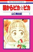 朝からピカ☆ピカ 第1巻 (花とゆめCOMICS)の詳細を見る