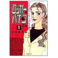 ロッカーのハナコさん コミック 1-4巻セット (集英社文庫―コミック版)