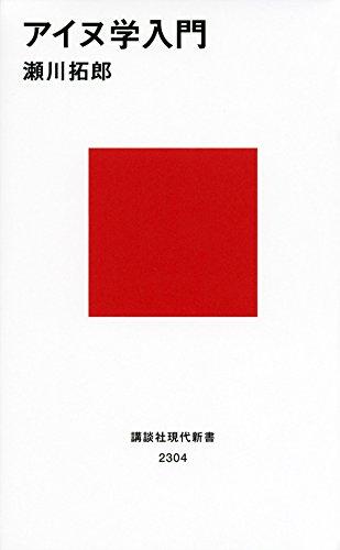 アイヌ学入門 (講談社現代新書)の詳細を見る