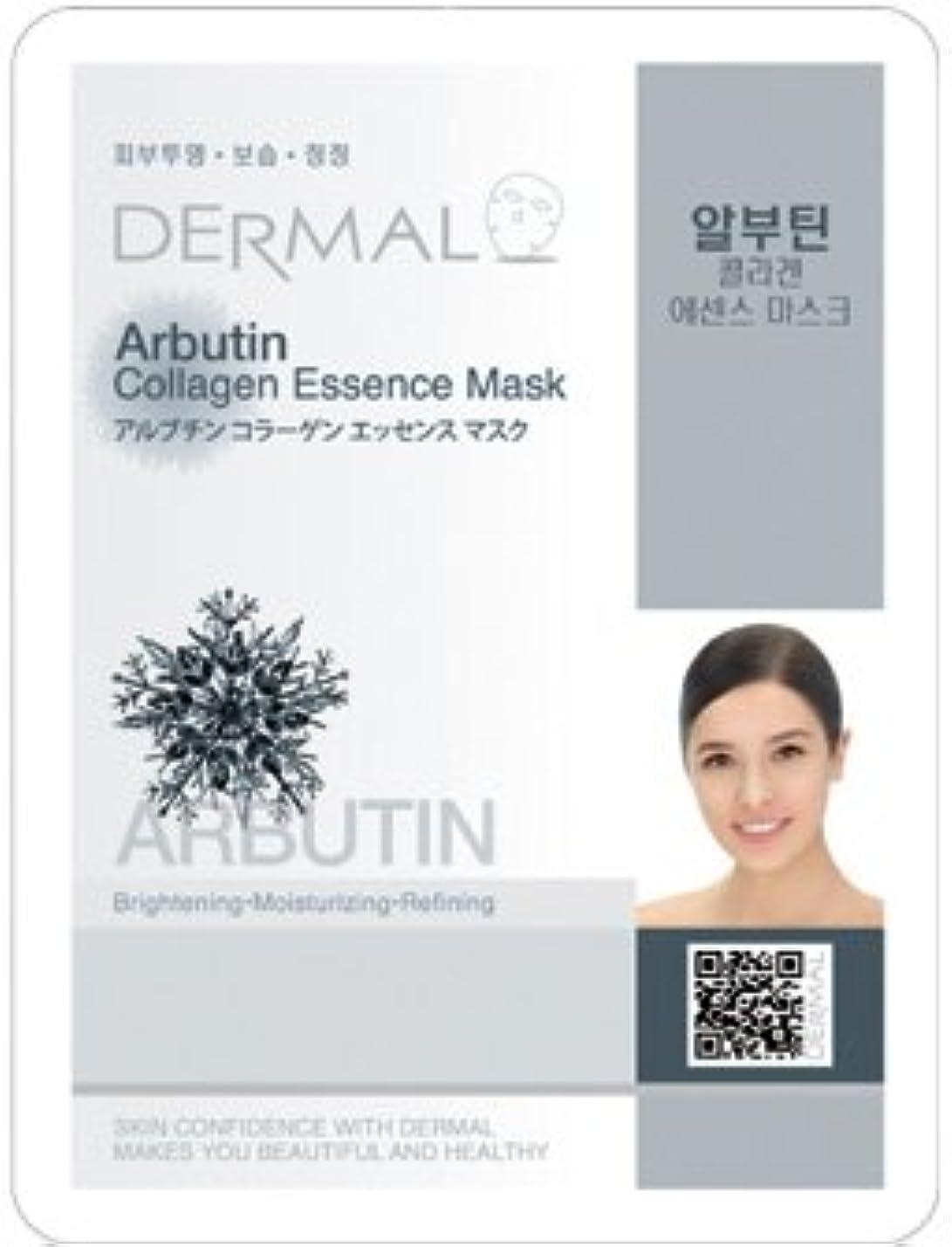 日常的に指紋ヒュームDermal(ダーマル) シートマスク アルブチン 100枚セット