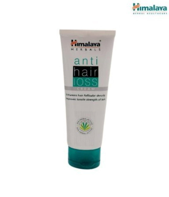 粘着性分注する重くするHimalaya Anti Hair Loss Cream - 100ml