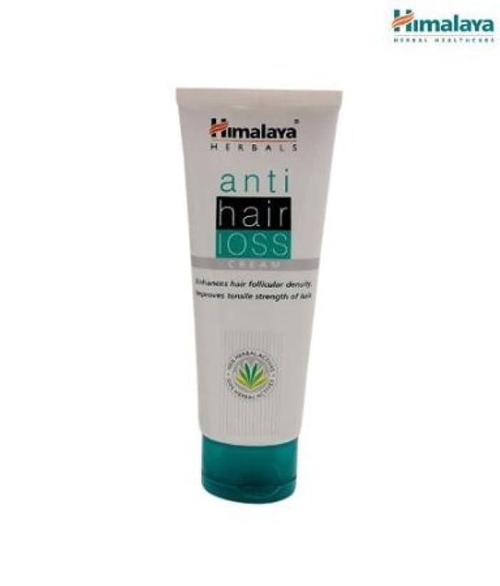 頭痛トリプル悲惨なHimalaya Anti Hair Loss Cream - 100ml