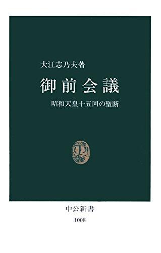 御前会議 昭和天皇十五回の聖断 (中公新書)の詳細を見る