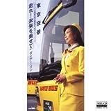 東京夜景 (MEG-CD)