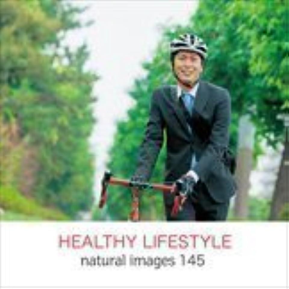 電子クールメールnaturalimages Vol.145 HEALTHY LIFESTYLE