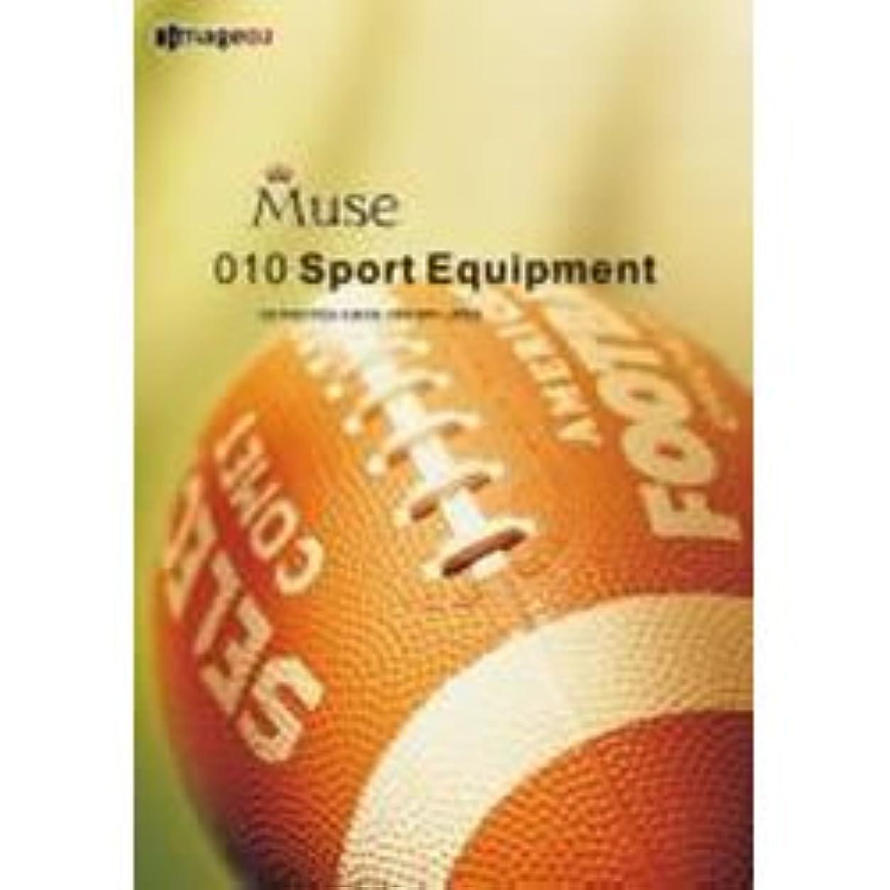 センター成功した等価ミューズ Vol.10 スポーツ用具