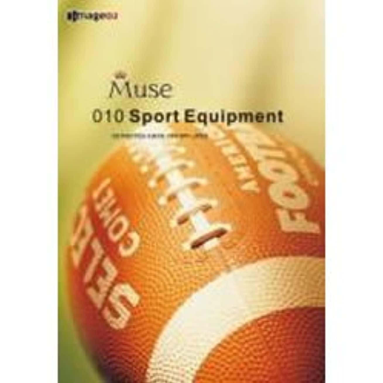 ミューズ Vol.10 スポーツ用具
