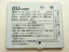 au 純正品 東芝 共通電池パック 61TSUAA