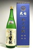 【3本セット】大七酒造「極上生もと・吟醸酒」<一升>/箱付